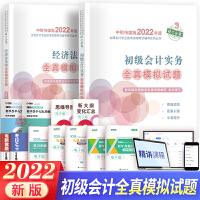 备考2022 初级会计职称考试教材2021 初级会计2021 初级会计资格考试全真模拟试卷 经济法基础、初级会计实务20