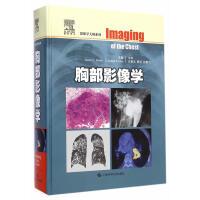胸部影像学
