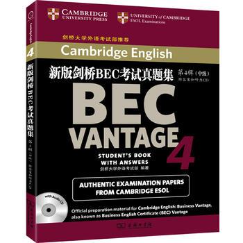 新版剑桥BEC考试真题集(第4辑):中级(附答案和听力CD) (参加BEC考试的必备书。本书适用于准备参加剑桥大学