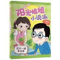 【全新正版】阳光姐姐小说派:送你一棵幸运草 伍美珍 9787559710451 浙江少年儿童出版社