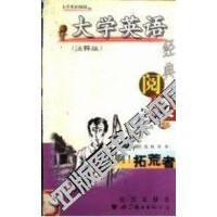 【新书店正版】啊!拓荒者_(美)威拉・凯瑟(Willa远方出版社