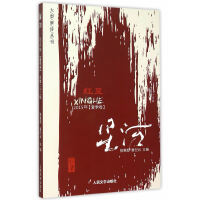 红豆 骆寒超,黄纪云 9787020110629 人民文学出版社