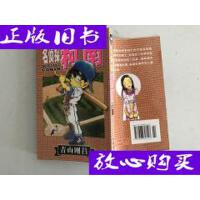 [二手旧书9成新]名侦探柯南.43 /[日]青山刚昌 著;Natuya 译 ?
