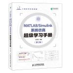 正版全新 MATLAB/Simulink系统仿真学习手册 第2版