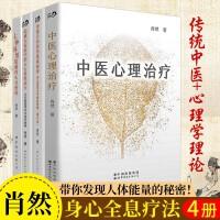 肖然身心全息疗法书籍4册 中医心理治疗/七种体型隐藏的心灵密码/隐藏在家庭中的五行系统动力等