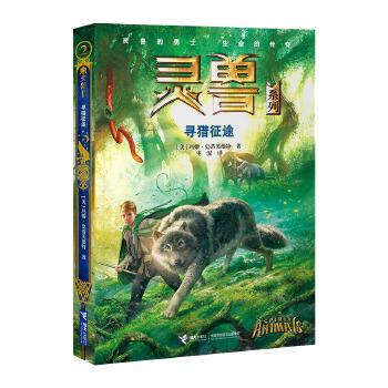 """""""灵兽系列""""2:寻猎征途"""