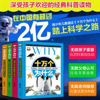 笨笨熊十万个为什么 精装全套4册 精美彩图青少年儿童百科全书 6-12岁儿童10万个为什么一二三四五六年级课外科普阅读