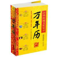 中华传统文化知识万年历 天一清,徐俊霞 9787511325297