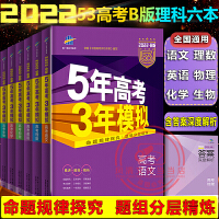五年高考三年模拟理科全套6本2020版