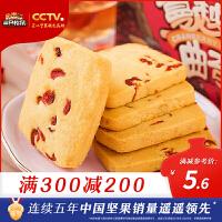 【三只松鼠_蔓越莓曲奇饼100g】办公室休闲零食早餐饼干糕点零食