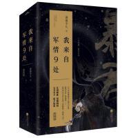 我来自军情9处(典藏版)(全3册)