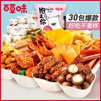 【百草味-抱抱零食大礼包1626g/1728g】巨型网红小吃食品