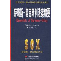 萨班斯--奥克斯利法案精要(美)沈杰・安南,曾嵘9787802214767中国时代经济出版社