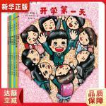 一年级的一年 【日】楠茂宣 文 【日】田中六大 等图 北京联合出版有限公司