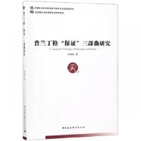 """普兰丁格""""保证""""三部曲研究 孙清海 中国社会科学出版社 9787520334297"""