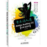 音乐达人秀:Adobe Audition CC实战222例 健逗 人民邮电出版社 9787115384270 【新华书