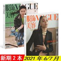 服��c美容Vogue�s志2021年1月+2020年12月共2本打包�r尚女性服�搭配美容技巧