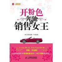 【按需印刷】-开粉色奔驰的销售女王