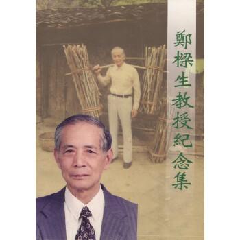 郑梁生教授纪念集
