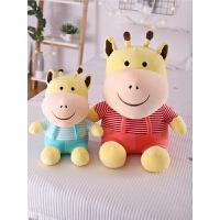 长颈鹿毛绒玩具公仔布小号玩偶娃娃女孩生日礼物女孩