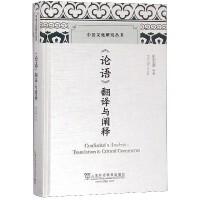 论语翻译与阐释(精)/中国文化研究丛书