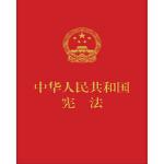 中华人民共和国宪法(红皮压纹烫金版) 中国民主法制出版社 9787516215067 中国民主法制出版社 新华正版 全