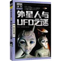 【品质保障 选购无忧】图说天下-探索发现系列-外星人与UFO之谜异度空间世界神秘现象三本合售《图说天下・探索发现系列》编