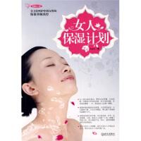 女人保湿计划 Aqua 著 9787543041875 武汉出版社【直发】 达额立减 闪电发货 80%城市次日达!