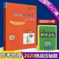 多省 2020年高考 挑战压轴题 高考物理 轻松入门篇黄晓燕华东师范大学出版社高一就可以做的压轴题