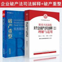 全2册破产重整实务指南+高人民法院关于企业破产法司法解释三理解与适用破产清算资产重组律师法律书籍