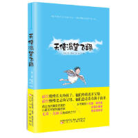 天使渴望飞翔[荷]范丽文;潘婷 译辽宁少年儿童出版社9787531558873