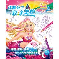优雅公主彩涂美绘:芭比之美人鱼历险记2