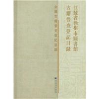 江苏省徐州市图书馆古籍普查登记目录