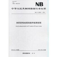 NB/T 32034―2016 光伏发电站现场组件检测规程