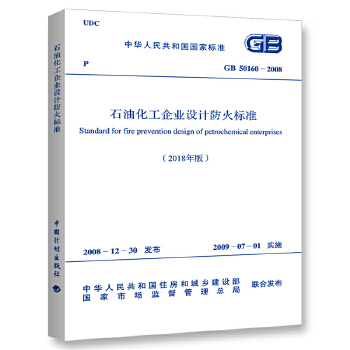 GB 50160-2008 石油化工企业设计防火标准(2018年版)