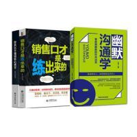 销售口才技巧书籍 销售书籍畅销书 销售心理学+幽默沟通学 口才训练与沟通技巧书籍 人际交往人际关系提高情商书籍 说话技