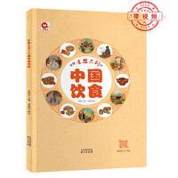 让你意想不到的中国饮食 幼儿园老师推荐 绘本儿童3-6周岁科普图画书还原历史幼儿可看图看动画学生可图文结合父母进行文化