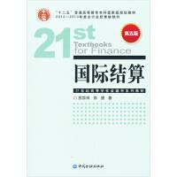 [旧书二手书8成新] 国际结算(第5版) 苏宗祥,徐捷 中国金融出版社 9787504957207
