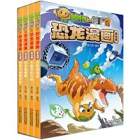 植物大战僵尸2恐龙漫画第五辑全4册 恐龙与秘境珍宝+危险的奇迹+恐龙镇魂歌+乐园求生大战6-9岁恐龙知识科普大全儿童绘