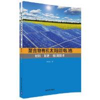 【正版直发】聚合物有机太阳能电池 材料 制造 检测技术 吕梦岚 9787302485797 清华大学出版社