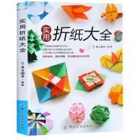 实用折纸大全 折纸书大全手工制作书籍教材大全成人 折纸大百科立体创意 玫瑰花朵三角片 中小学生儿童折纸高级教程书折纸艺