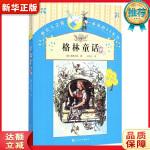 格林童话 (德)格林兄弟,司马仝 人民文学出版社 9787020107285 新华正版 全国85%城市次日达