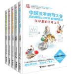 中国汉字听写大会  我的趣味汉字世界(儿童彩绘版)(1-5册)