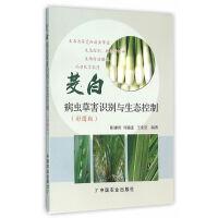 茭白病虫草害识别与生态控制