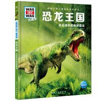 什么是什么-珍藏版:恐龙王国