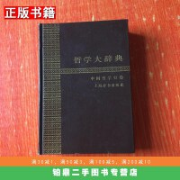 【二手9成新】哲学大辞典 中国哲学史卷