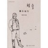 偶尔远行 周国平 著 9787542623881 上海三联书店【直发】 达额立减 闪电发货 80%城市次日达!
