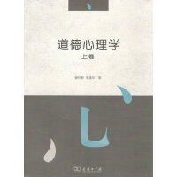道德心理学(全两册)曾钊新 李建华 商务印书馆
