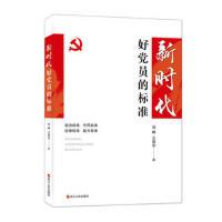 正版书籍03T 新时代好党员的标准 刘峰 浙江人民出版社 9787213086007