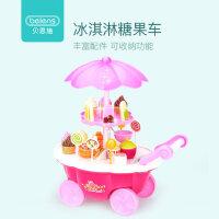贝恩施儿童女男孩仿真过家家厨房玩具 DIY冰淇淋糖果车甜品手推车